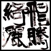 謙慎書道会 - 七賢人(西川 寧)
